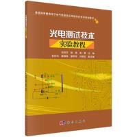 出版社直发 光电测试技术实验教程 田亮亮,胡荣,蒲勇 科学出版社 9787030514622