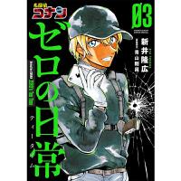 现货 进口日文 漫画 名侦探柯南 零的日常 名探�丧偿圣� ゼロの日常 3
