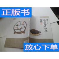 [二手旧书9成新]苏州橄榄核雕揽胜 /姜跃进 著 中国林业出版社