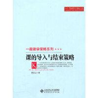 【正版书籍】课的导入与结束策略 北京师范大学出版社