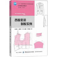 西服套装制板实例 左洪芬 中国纺织出版社 9787518037773 新华书店 正版保障