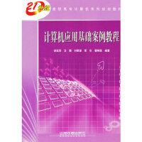 计算机应用基础案例教程(21世纪高职高专计算机系列规划教材),胡远萍,中国铁道出版社,9787113080679