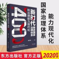 新时代推进国家治理体系和治理能力现代化400问(2020)东方出版社