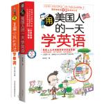 用美国小孩的方法学英语,图解英语超有效!(单词+会话全2册)