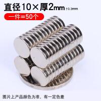 钕铁硼强力磁铁片吸铁石长方形打捞磁钢高强度铷圆形条形强磁 明黄色 圆形10x2(50个)