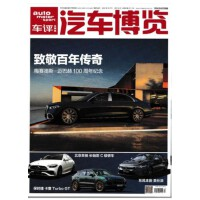 【2019年7月现货】auto motor sport车评汽车博览杂志2019年7月总第168期 硬核豪华-梅赛德斯奔