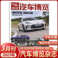 【2021年3-4月合刊 】auto motor sport车评汽车博览杂志2021年3-4月合刊第3-4期 风云车大奖
