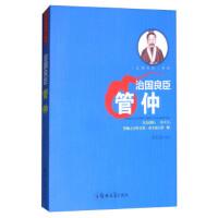 正版SLM-治国良臣系列:治国良臣 管仲 姜正成 9787564542405 郑州大学出版社