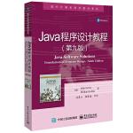 Java程序设计教程(第九版)