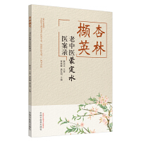 杏林撷英:老中医蒙定水医案录