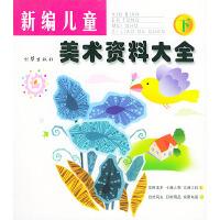 新编儿童美术资料大全(上、下)