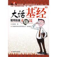 【二手书8成新】大话基经聪明投基才赚钱 范恩洁 中国时代经济出版社