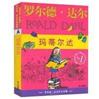 玛蒂尔达 罗尔德达尔的作品典藏 6-7-8-9-10-12岁儿童文学读物三四年级小学生必读课外书非注音五六年级