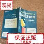 【旧书二手书9成新】疾病发明者 [德]耶尔格・布勒希 南海出版公司9787544234269