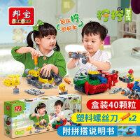 【大颗粒】邦宝益智拼装积木玩具 拧拧梦工场 二合一船舶套装9702