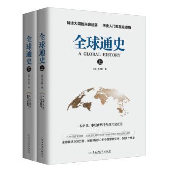【正版包邮】全球通史套装(上下) 民主与建设出版社