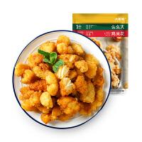 大希地盐酥鸡米花/鸡肉丸/串冷冻家庭装油炸小吃半成品250g*4袋