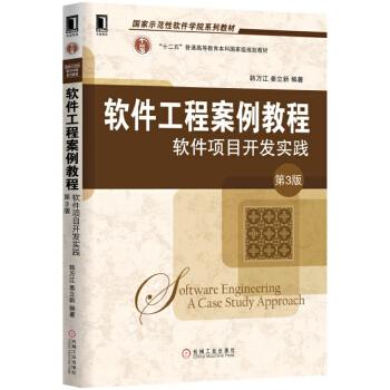 软件工程案例教程:软件项目开发实践 第3版 突出案例,教辅丰富,十二五*规划教材的全新升级。