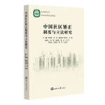 中国社区矫正制度与立法研究