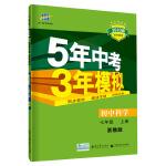 五三 初中科学 七年级上册 浙教版 2020版初中同步 5年中考3年模拟 曲一线科学备考