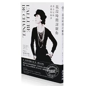 现货 我没时间讨厌你 台湾原版  香奈儿的孤傲与颠世 Chanel 欧弟推荐 我�]�r�g���你