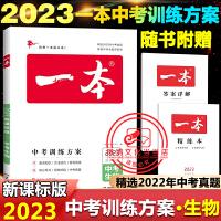 2020版一本中考题语文中考星推荐文脉教育初中语文