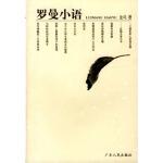 罗曼小语,金马,广东人民出版社,9787218034041