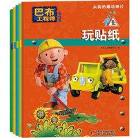 巴布工程师游戏书
