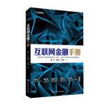 互联网金融手册(精装)