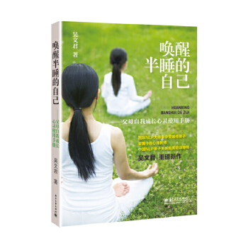 唤醒半睡的自己-父母自我成长心灵使用手册(pdf+txt+epub+azw3+mobi电子书在线阅读下载)