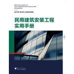 民用建筑安装工程实用手册