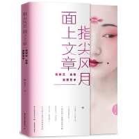 指尖风月,面上文章:杨树云古妆造型艺术