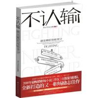 【二手书8成新】不认输:赫连娜职场蜕变计 宋丽�t 陕西师范大学出版社