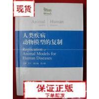【旧书二手书9成新】人类疾病动物模型的复制 李才 人民卫生9787117102667