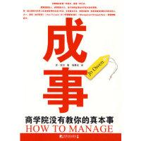 成事:商学院没有教你的真本事 9787509205839 中国市场出版社
