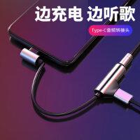 小米8耳机转接头type-c转3.5mm接口数据线mix2s转换器9八se青春版充电听歌6x二合一快充华为p20/30