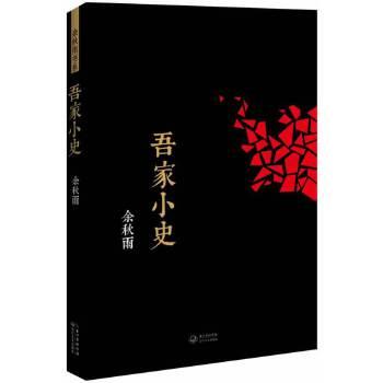 吾家小史(pdf+txt+epub+azw3+mobi电子书在线阅读下载)