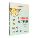 妇科疾病食疗药膳(药膳食疗治百病)