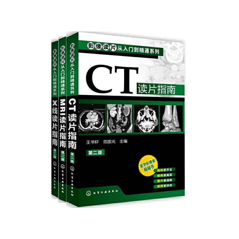 影像读片从入门到精通系列(第二版) --CT读片指南+MRI读片指南+X线读片指南(共3册)化学工业出版社(第2版) 化学工业出版社 【文轩正版图书】