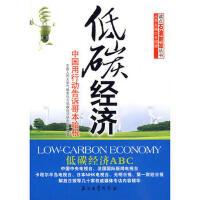 【正版二手书9成新左右】低碳经济-----中国用行动告诉哥本哈根 中国人民大学气候变化与低碳经济研究所著 石油工业出版