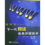 【旧书二手书9成新】下一代网络业务开放技术 张云勇,张智江 9787121003684 电子工业出版社