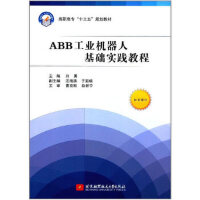 ABB工业机器人基础实践教程(高职高专)(十三五) 刘勇 北京航空航天大学出版社 9787512424708