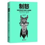制怒:如何掌控自己和他人的情绪,[美]琳达科汗,申鲁军译,北京联合出版公司,9787550299238