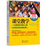 课堂教学,(美)黛比・西尔佛(Debbie Silver) 著;陈雪奎,王玉枫 译 著作,黑龙江教育出版社,97875