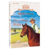 摆渡船金奖书系 摩根先生有匹马