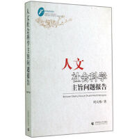 【二手书8成新】人文社会科学主旨问题报告 刘大椿 首都师范大学出版社