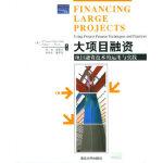 大项目融资:项目融资技术的运用与实践,(美)卡恩(Khan,M.F.K.),(美)帕若(Parra,R.J.) ,朱咏