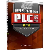 欧姆龙CP1H系列PLC完全自学手册 第二版 欧姆龙plc教程书籍 欧姆龙CP1H系列PLC技术 欧姆龙PLC安装维护