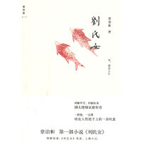 刘氏女(毛边本)