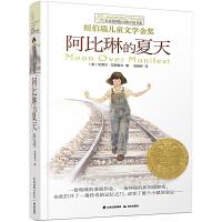 新版・长青藤国际大奖小说书系・第3辑:阿比琳的夏天